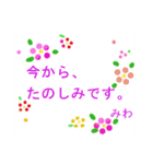 """""""みわ""""さんにお薦めお花のスタンプ。(個別スタンプ:14)"""
