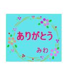 """""""みわ""""さんにお薦めお花のスタンプ。(個別スタンプ:19)"""