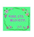 """""""みわ""""さんにお薦めお花のスタンプ。(個別スタンプ:24)"""