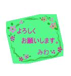 """""""みわ""""さんにお薦めお花のスタンプ。(個別スタンプ:26)"""