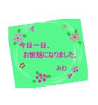 """""""みわ""""さんにお薦めお花のスタンプ。(個別スタンプ:27)"""