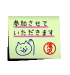 滝沢さん専用・付箋でペタッと敬語スタンプ(個別スタンプ:23)