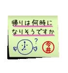 今井さん専用・付箋でペタッと敬語スタンプ(個別スタンプ:15)