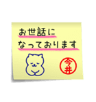 今井さん専用・付箋でペタッと敬語スタンプ(個別スタンプ:21)