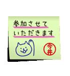 今井さん専用・付箋でペタッと敬語スタンプ(個別スタンプ:23)