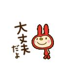 リンゴうさぎちゃん(基本セット)(個別スタンプ:10)