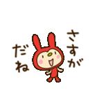リンゴうさぎちゃん(基本セット)(個別スタンプ:20)