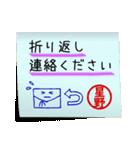 星野さん専用・付箋でペタッと敬語スタンプ(個別スタンプ:08)
