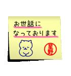 星野さん専用・付箋でペタッと敬語スタンプ(個別スタンプ:21)