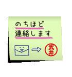 武井さん専用・付箋でペタッと敬語スタンプ(個別スタンプ:07)