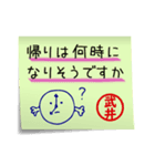 武井さん専用・付箋でペタッと敬語スタンプ(個別スタンプ:15)
