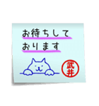 武井さん専用・付箋でペタッと敬語スタンプ(個別スタンプ:24)