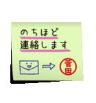 菅田さん専用・付箋でペタッと敬語スタンプ(個別スタンプ:07)