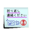 菅田さん専用・付箋でペタッと敬語スタンプ(個別スタンプ:08)