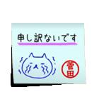 菅田さん専用・付箋でペタッと敬語スタンプ(個別スタンプ:12)