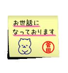 菅田さん専用・付箋でペタッと敬語スタンプ(個別スタンプ:21)