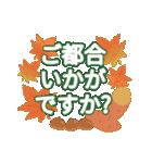 9月10月 行事&日常で使える秋スタンプ(個別スタンプ:11)