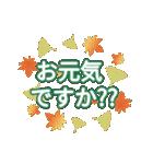 9月10月 行事&日常で使える秋スタンプ(個別スタンプ:12)