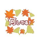 9月10月 行事&日常で使える秋スタンプ(個別スタンプ:14)