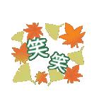 9月10月 行事&日常で使える秋スタンプ(個別スタンプ:19)