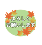 9月10月 行事&日常で使える秋スタンプ(個別スタンプ:20)