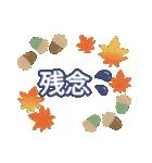 9月10月 行事&日常で使える秋スタンプ(個別スタンプ:30)