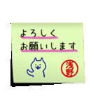 浅野さん専用・付箋でペタッと敬語スタンプ(個別スタンプ:03)