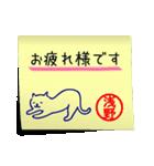 浅野さん専用・付箋でペタッと敬語スタンプ(個別スタンプ:05)