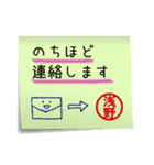 浅野さん専用・付箋でペタッと敬語スタンプ(個別スタンプ:07)