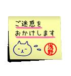 浅野さん専用・付箋でペタッと敬語スタンプ(個別スタンプ:09)