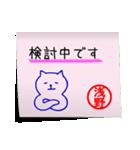 浅野さん専用・付箋でペタッと敬語スタンプ(個別スタンプ:14)