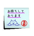 浅野さん専用・付箋でペタッと敬語スタンプ(個別スタンプ:24)