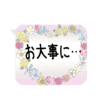 お花の吹き出しに日常挨拶『大きな文字』(個別スタンプ:28)