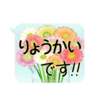 お花の吹き出しに日常挨拶『大きな文字』(個別スタンプ:39)