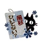黒ねこの冬便り(個別スタンプ:06)