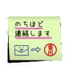 香川さん専用・付箋でペタッと敬語スタンプ(個別スタンプ:07)