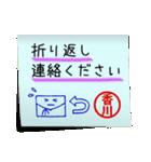 香川さん専用・付箋でペタッと敬語スタンプ(個別スタンプ:08)