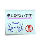 香川さん専用・付箋でペタッと敬語スタンプ(個別スタンプ:12)