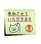 香川さん専用・付箋でペタッと敬語スタンプ(個別スタンプ:23)