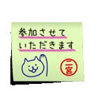 二宮さん専用・付箋でペタッと敬語スタンプ(個別スタンプ:23)