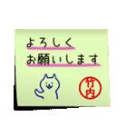 竹内さん専用・付箋でペタッと敬語スタンプ(個別スタンプ:03)