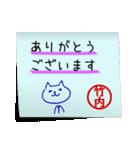 竹内さん専用・付箋でペタッと敬語スタンプ(個別スタンプ:04)