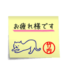 竹内さん専用・付箋でペタッと敬語スタンプ(個別スタンプ:05)
