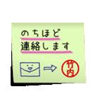 竹内さん専用・付箋でペタッと敬語スタンプ(個別スタンプ:07)