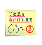 竹内さん専用・付箋でペタッと敬語スタンプ(個別スタンプ:09)