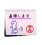 竹内さん専用・付箋でペタッと敬語スタンプ(個別スタンプ:10)
