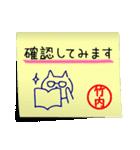 竹内さん専用・付箋でペタッと敬語スタンプ(個別スタンプ:17)