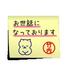 竹内さん専用・付箋でペタッと敬語スタンプ(個別スタンプ:21)