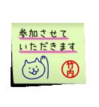 竹内さん専用・付箋でペタッと敬語スタンプ(個別スタンプ:23)