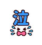 【動く★シンプルフェイス】デカ文字(個別スタンプ:16)